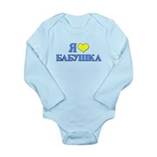 I Love Grandma (Russian) Long Sleeve Infant Bodysu