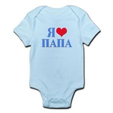 I Love Papa (Russian) Infant Bodysuit