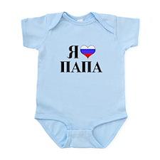 I Love Papa (RUS flag) Infant Bodysuit