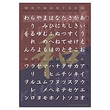 Japanese KANA Chart w/stroke order