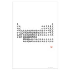 Periodic table in trad. Chinese