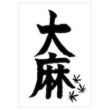 Taima Kanji