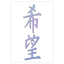 Wish-Hope-Desire Kanji