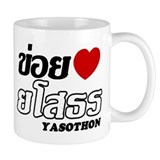 I Heart (Love) Yasothon Mug