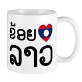 I Love (Heart) Lao Mug