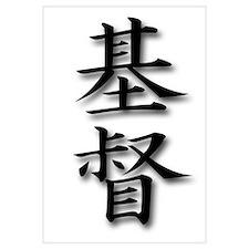 Christ Kanji