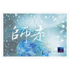 """Kitaro """"Peace on Earth"""" DECEMBER Framed Art Print"""