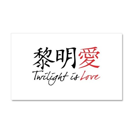 Twilight Is Love Car Magnet 20 x 12
