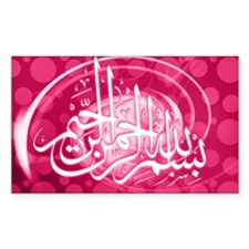 Cute Islamic calligraphy Decal