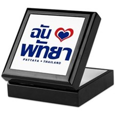 I Love (Heart) Pattaya, Thailand Keepsake Box