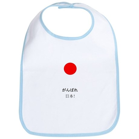 Ganbare Nippon Aid Japan Earthquake New Baby Bib