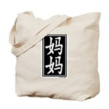 Mom (Chinese Character) Tote Bag