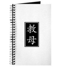 Godmother (Chinese Character) Journal