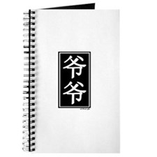 Grandpa (Ye Ye) Chinese Character Journal