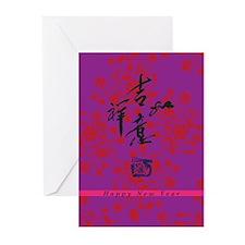 Chinese New Year card -ji xiang ru yi(Pk of 20)