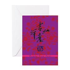 Chinese New Year card - ji xiang ru yi