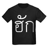 Love / Hak Isaan Language T