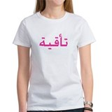 Cool Muslimah Tee