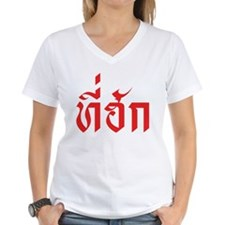 Tee-hak ~ My Love in Thai Isan Language Shirt