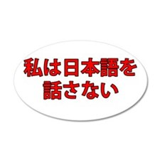 I do not speak Japanese 38.5 x 24.5 Oval Wall Peel