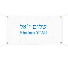 Shalom Y'All English Hebrew Banner