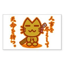 Samurai Cat Sticker (Rectangle)