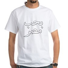 Arabic calligraphy Shirt
