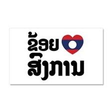 I Heart (Love) Songkan Car Magnet 20 x 12