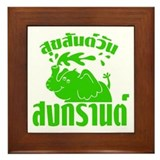 Happy Songkran Day Framed Tile