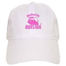 Happy Songkran Day Baseball Cap