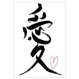 """Love"" Japanese Kanji Wall Art"
