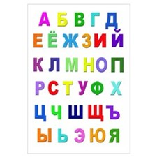 Russian Alphabet Wall Art