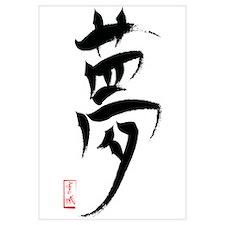Dream Japanese Kanji Wall Art