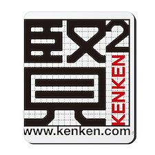 """""""Wisdom"""" Kanji KenKen Mousepad"""