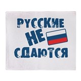 Russkie Ne Sdayutsya Throw Blanket