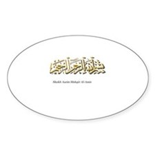 Bismillah Oval Decal