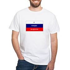 Cute Russian language Shirt