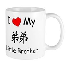 I Love My Di Di (Little Brother) Mug