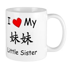 I Love My Mei Mei (Little Sister) Mug