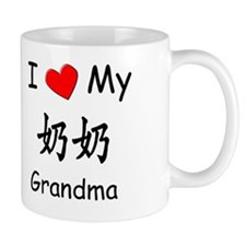 I Love My Nai Nai (Grandma) Coffee Mug