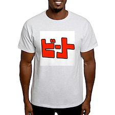 Funny Grind T-Shirt
