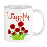 Armenian Mom Small Mug
