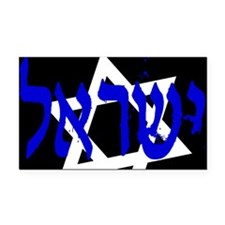 Abstract Israel Black Rectangle Car Magnet