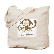 Meymun (monkey in farsi) Tote Bag