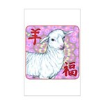 Year of the Sheep Mini Poster Print