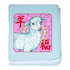 Year of the Sheep baby blanket