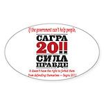 Sagra Sticker (Oval 10 pk)
