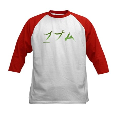 Japanese BPM Kids Baseball Jersey