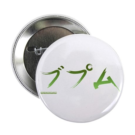 "Japanese BPM 2.25"" Button"
