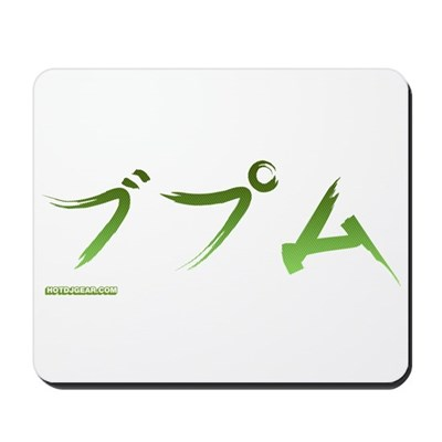 Japanese BPM Mousepad